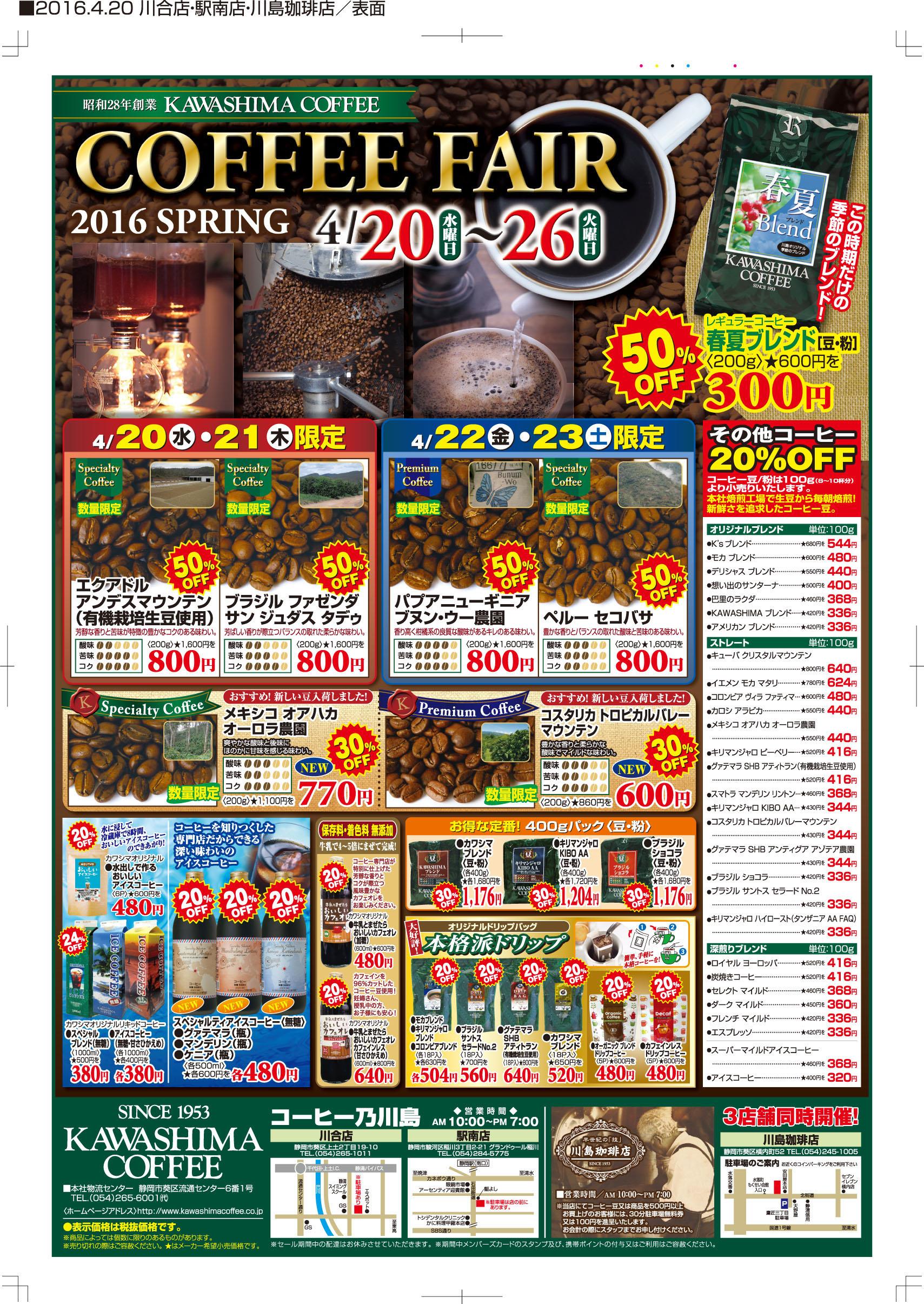 2016.4 3店舗合同表面06