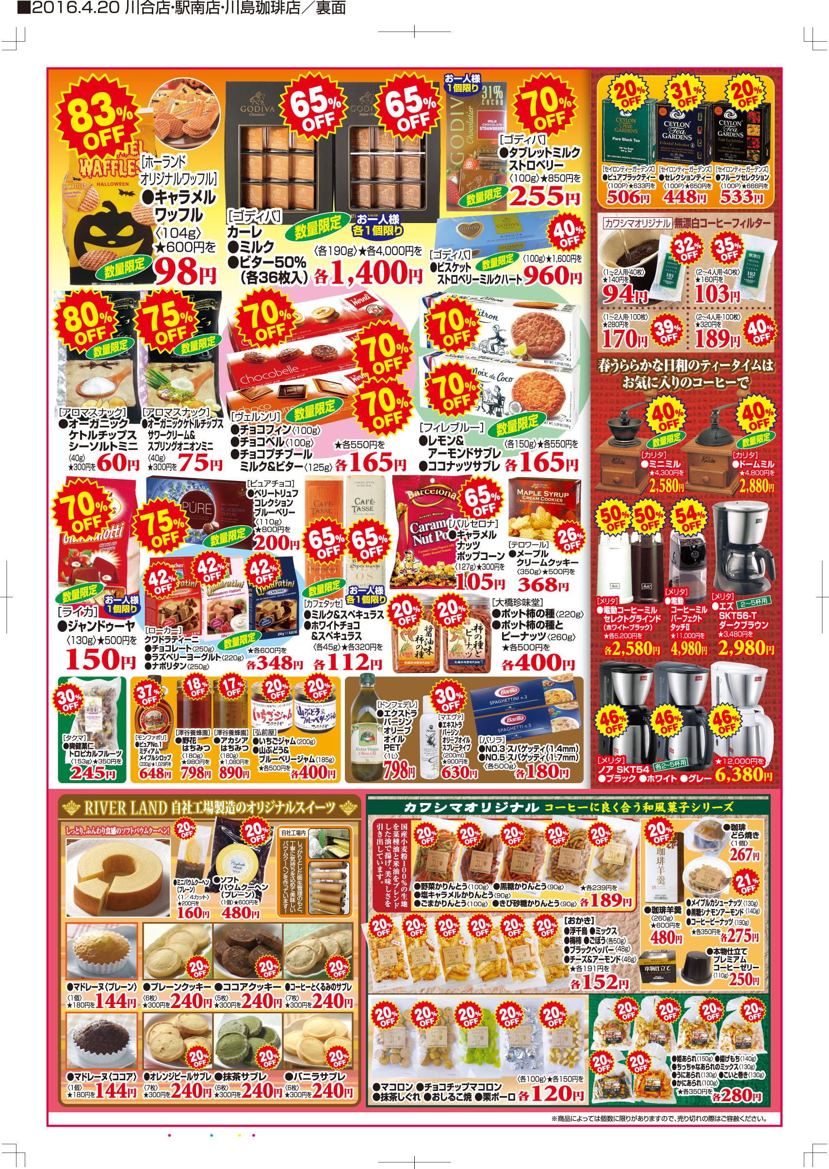 2016.4 3店舗合同裏面06 (1)
