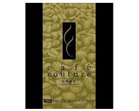 カフェクチュール炭焼きコーヒー