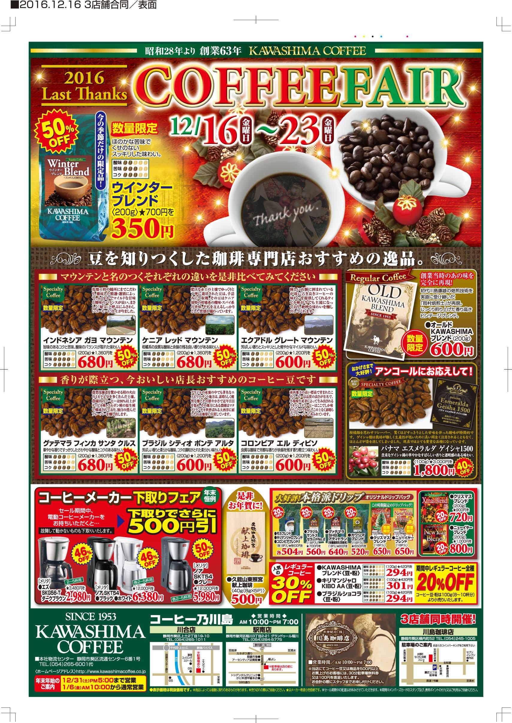 2016.12 3店舗合同表面02