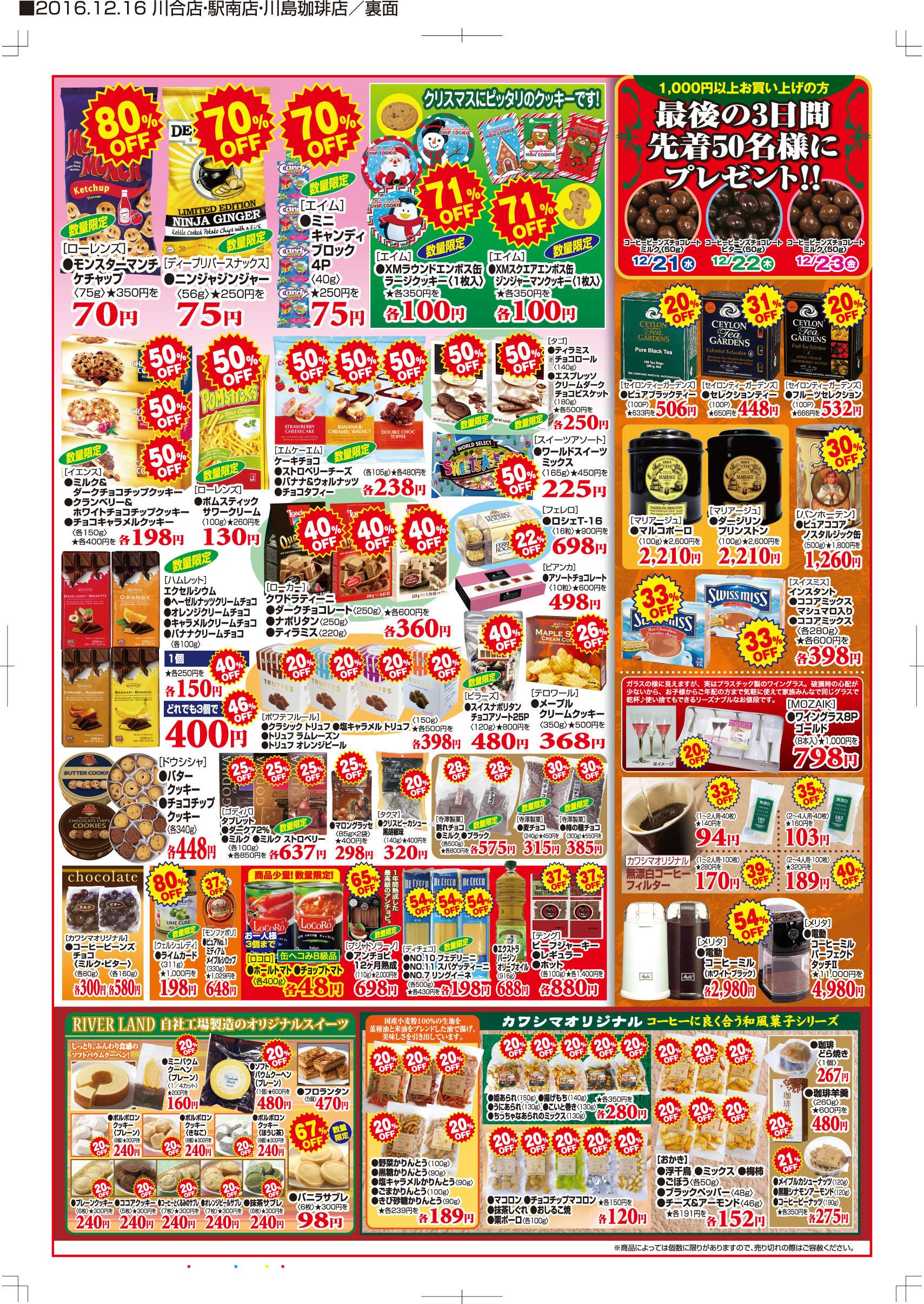 2016.12 3店舗合同裏面07