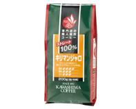 専門店の職人焙煎コーヒー  キリマンジャロ ストレート100%