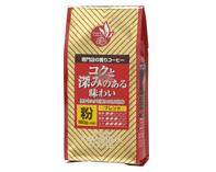 専門店の香りコーヒー  コクと深みのある味わい(粉)