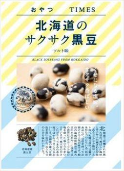 おやつTIME 北海道のサクサク黒豆 ソルト味