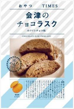おやつTIME 会津のチョコラスク ホワイトチョコ味