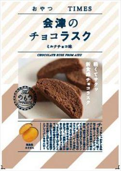 おやつTIME 会津のチョコラスク ミルクチョコ味