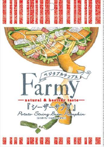 Farmy シーザーサラダ