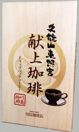 久能山東照宮献上珈琲ドリップバッグコーヒー