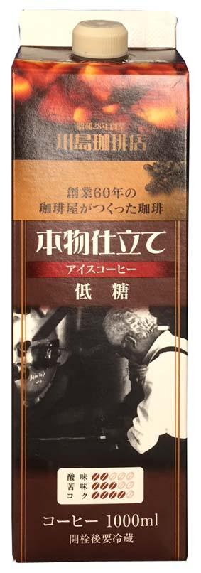 本物仕立てリキッドアイスコーヒー 低糖(夏季限定)