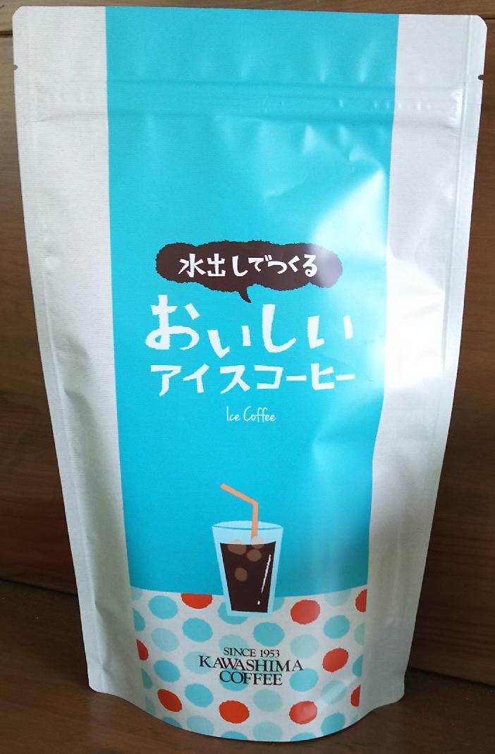 カワシマオリジナル 水出しアイスコーヒー