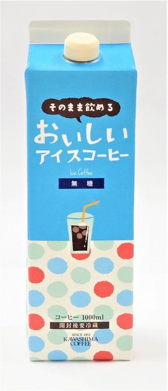 カワシマオリジナル おいしいアイスコーヒー無糖