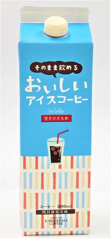 カワシマオリジナル おいしいアイスコーヒー甘さひかえめ