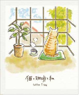 猫と珈琲と私 出窓の猫 マイルドブレンド