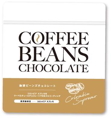 カワシマオリジナル 珈琲ビーンズチョコレート
